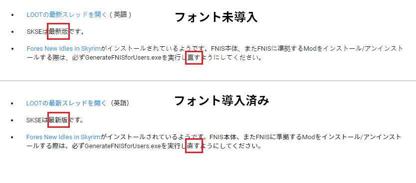 ユーティリティ 日本語化対応 おすすめMOD順 - Skyrim Special