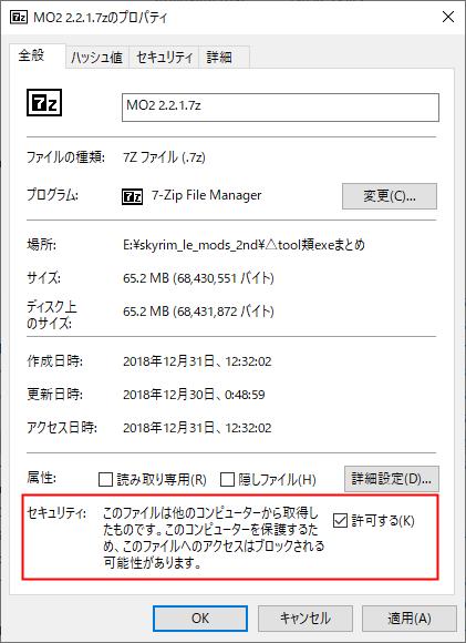 Mod Organizer 2 日本語化対応 ユーティリティ - Skyrim Special Edition