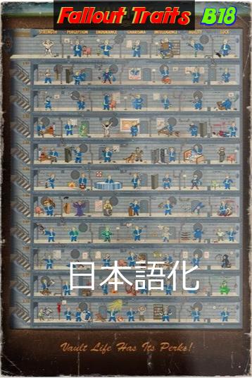 Fallout Traits [B18]完全日本語化 日本語化対応 0 18