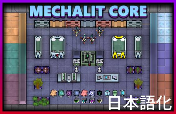 Mechalit: Core B18 日本語化[B18] 日本語化対応 0 18