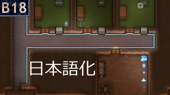 Glowstone 日本語化[B18] 日本語化対応 0 18 - RimWorld Mod